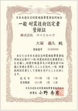 一般耐震技術認定者登録証