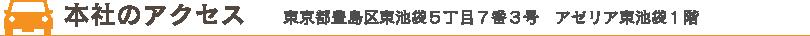 本社のアクセス 東京都豊島区東池袋5丁目7番3号 アゼリア東池袋1階