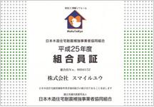日本木造住宅耐震補強事業者協同組合組合員証