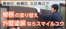 屋根の防水工事.com