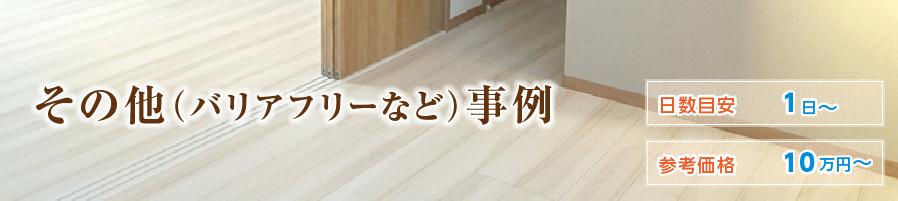 その他(バリアフリーなど)