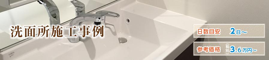 洗面所施工事例