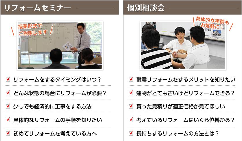 リフォームセミナー/個人相談会